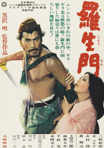 rashomon-movie-poster-1020418124